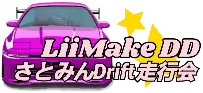 LiiMake DD / さとみんDrift走行会